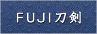 FUJI刀剣