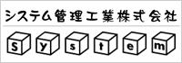 システム管理工業株式会社
