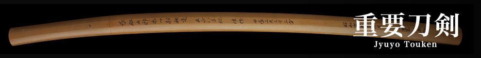 重要刀剣 重要美術品・重要刀剣・重要刀装具・重要小道具   刀剣杉田 ホーム 今月の新規展示品