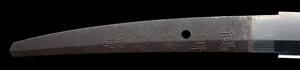 日本刀、重要刀剣、隅州住正景、茎
