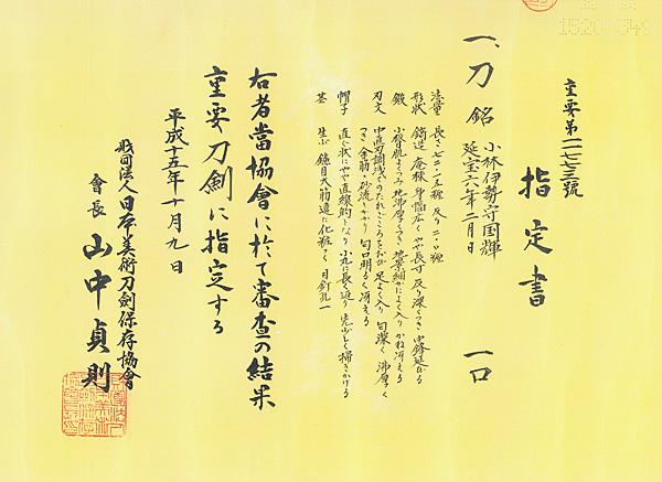 日本刀、小林伊勢守国輝、図譜1