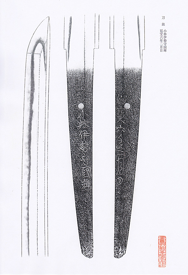 日本刀、小林伊勢守国輝、図譜2
