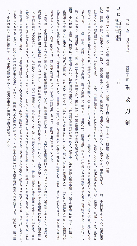 日本刀、小林伊勢守国輝、図譜3
