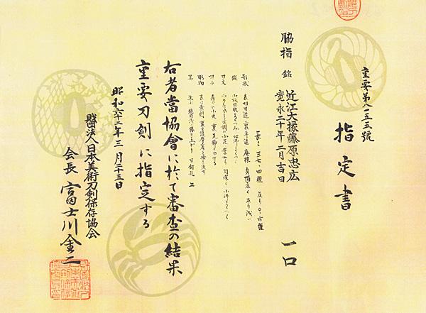 重要刀剣、脇差、近江大掾藤原忠広、図譜1