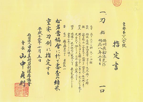 日本刀、備州長船法光作 明応八年二月日、図譜1