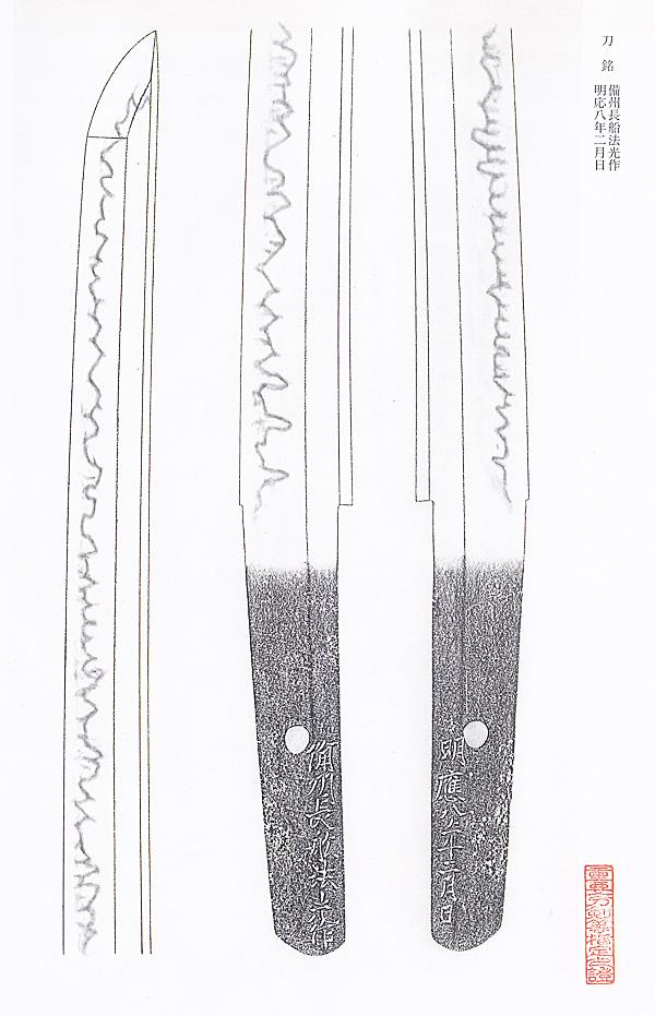 日本刀、備州長船法光作 明応八年二月日、図譜2