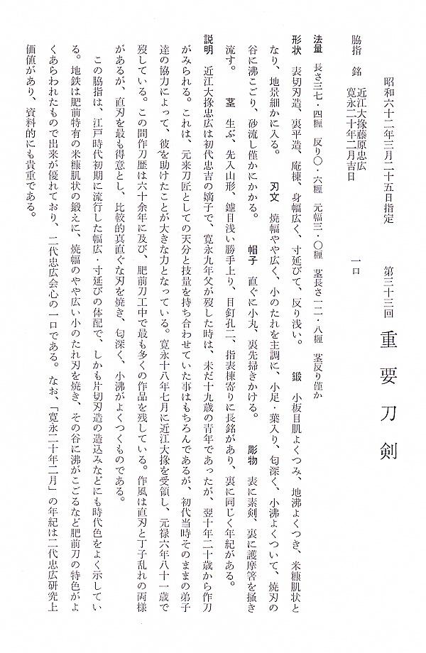 重要刀剣、脇差、近江大掾藤原忠広、図譜3