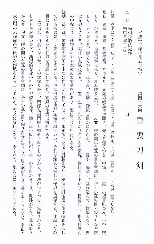 日本刀、備州長船法光作 明応八年二月日、図譜3