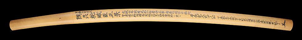 日本刀、重要刀剣、隅州住正景、刀身