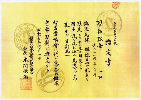日本刀、重要刀剣、弘幸、指定書