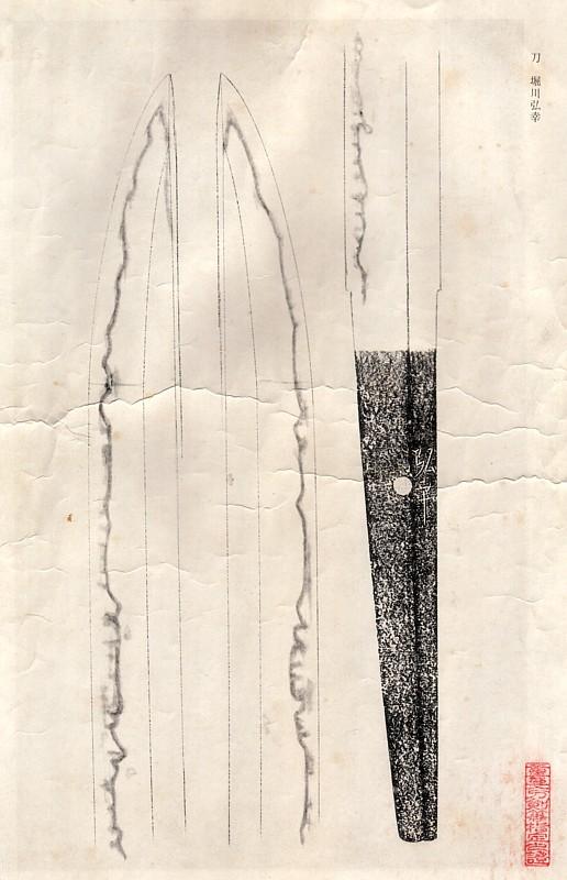 日本刀、重要刀剣、弘幸、図譜