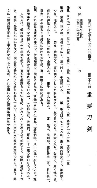日本刀、正良(重要刀剣)、図譜解説