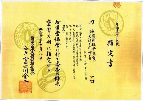 日本刀、正良(重要刀剣)、指定書