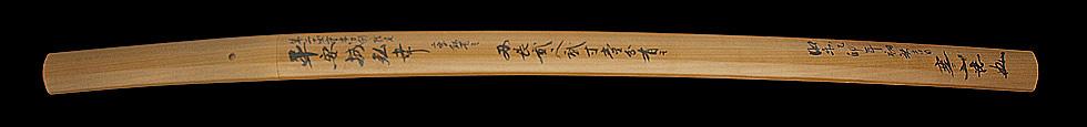 日本刀、弘幸、拵