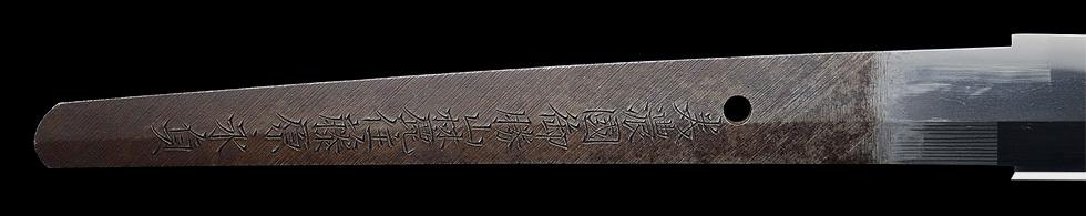 日本刀、重要刀剣、日本刀、御勝山永貞、茎