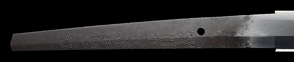 刀、瀧川近江守橘正弘 法城寺廿三代(重要刀剣)、茎