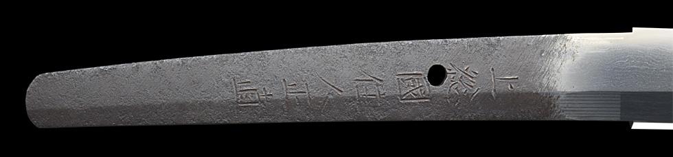 刀、上総国住人正直(重要刀剣)、茎