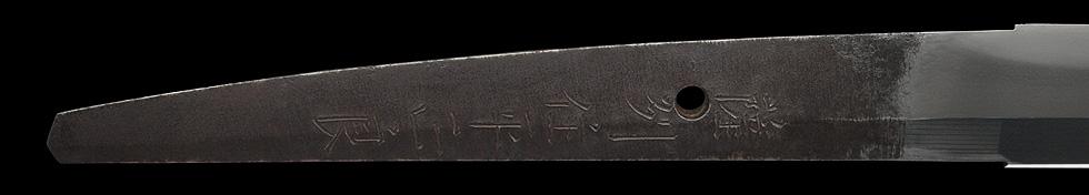 日本刀、薩州住平正良、茎