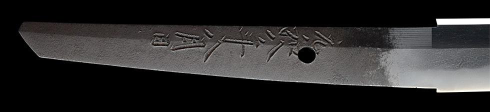 刀、近江守藤原清宣 元和八年八月日(重要刀剣)、茎