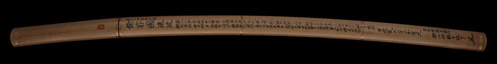 日本刀、遠近、白鞘