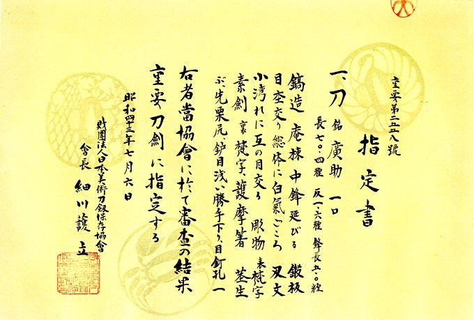日本刀、重要刀剣、広助、指定書
