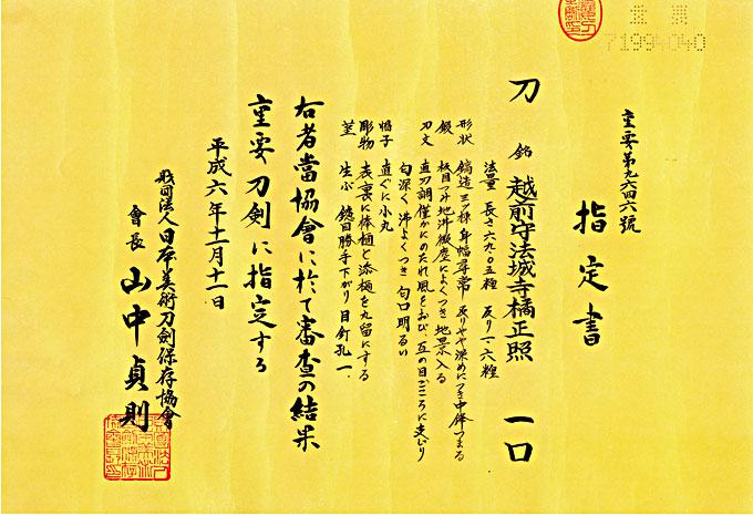 日本刀、重要刀剣、越前守法城寺正照、指定書