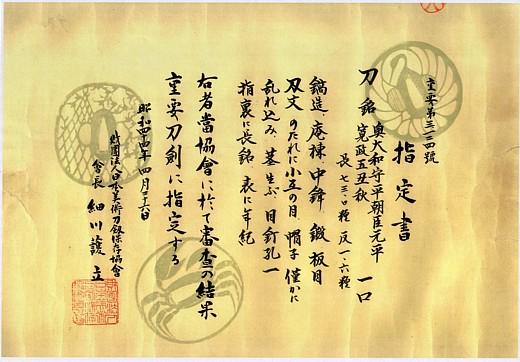 日本刀、重要刀剣、奥大和守平朝臣元平、証明書