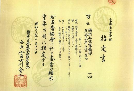 日本刀、重要刀剣、指定書