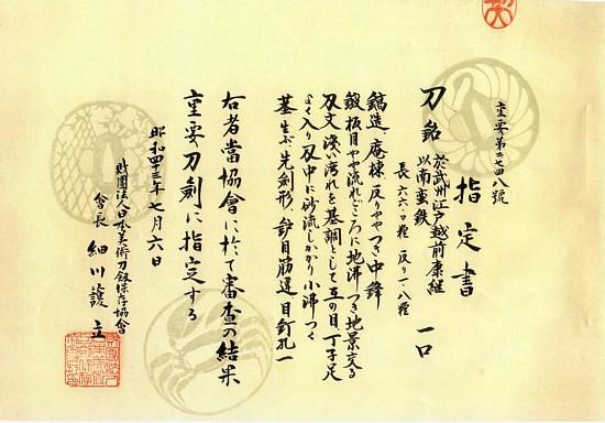 日本刀、重要刀剣、越前康継、指定書