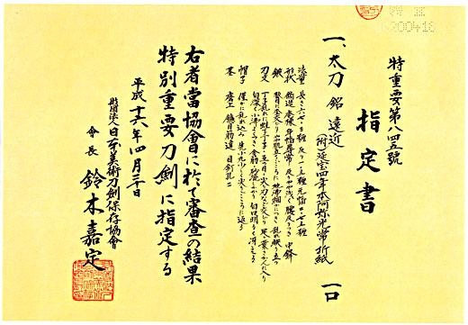 日本刀、遠近、指定書