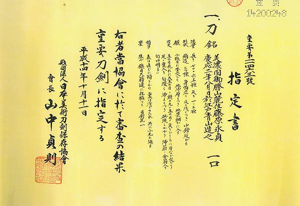 日本刀、重要刀剣、御勝山永貞、証明書