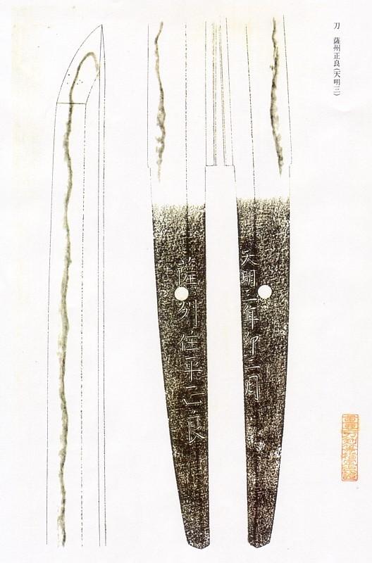 日本刀、正良(重要刀剣)、図譜