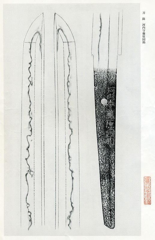 日本刀 河内守藤原国助(重要刀剣)図譜