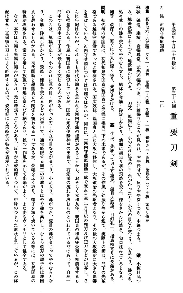 日本刀 河内守藤原国助(重要刀剣)図譜解説