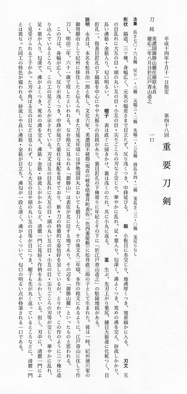 日本刀、重要刀剣、御勝山永貞、図譜解説