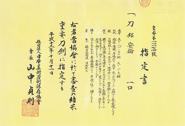 日本刀、重要刀剣、安倫、指定書