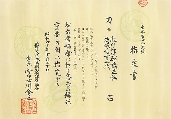 刀、瀧川近江守橘正弘 法城寺廿三代(重要刀剣)、図譜