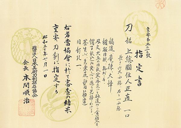 刀、上総国住人正直(重要刀剣)、図譜