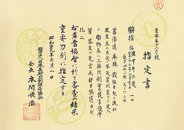 脇差、越中守正俊(重要刀剣)、図譜