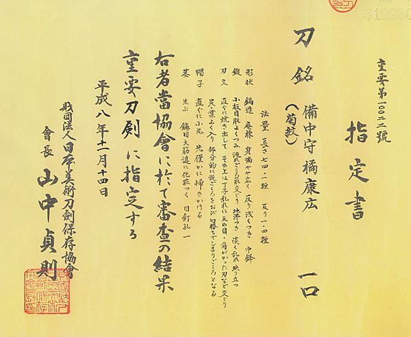 日本刀、重要刀剣、備中守橘康廣、指定書