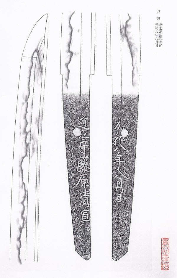 刀、近江守藤原清宣 元和八年八月日(重要刀剣)、図譜