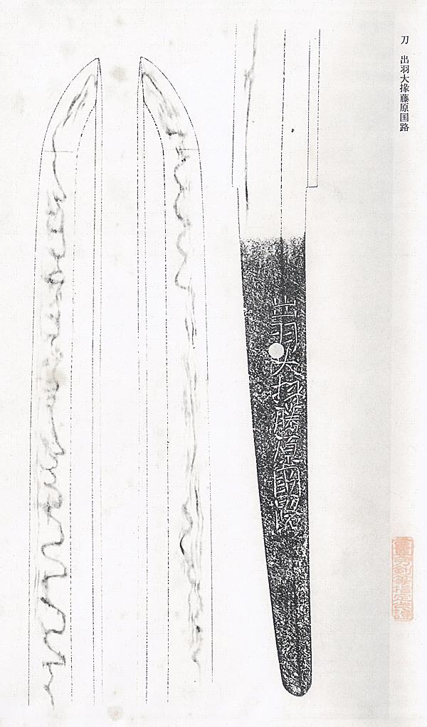 刀、出羽大掾藤原国路(重要刀剣)、図譜