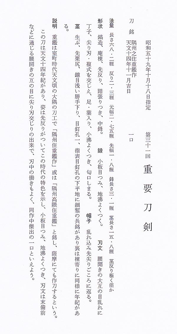 重要刀剣、隅州之住重鑑作、図譜3
