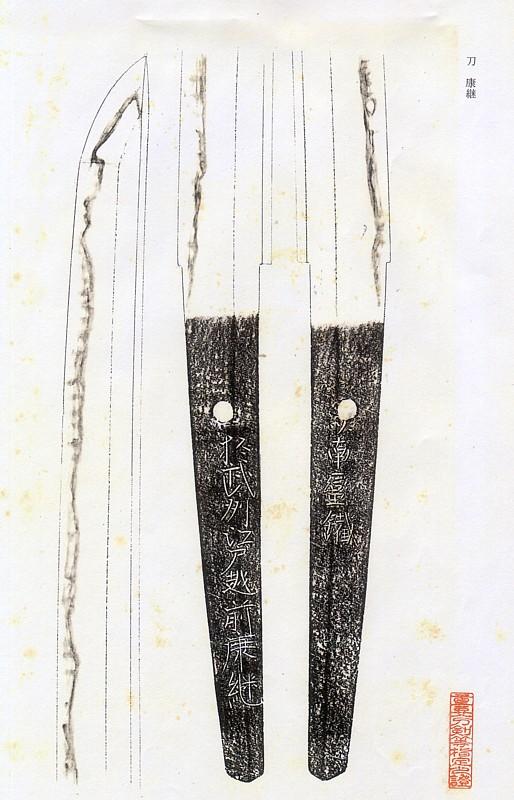 日本刀、重要刀剣、越前康継、図譜