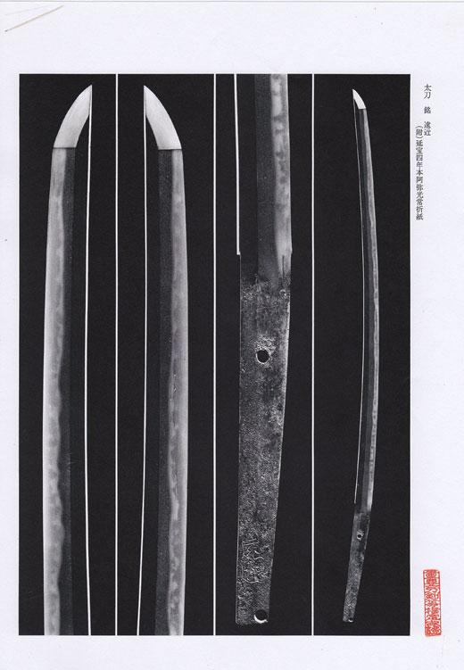 日本刀、遠近、図譜