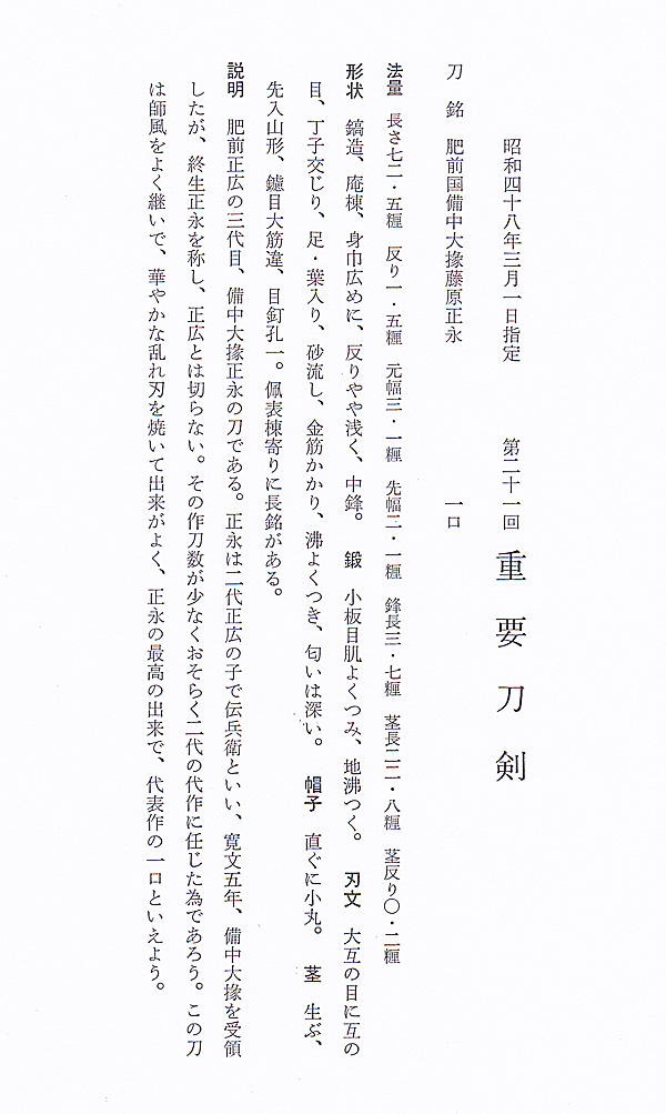 刀、肥前国備中大掾藤原正永(重要刀剣)、図譜