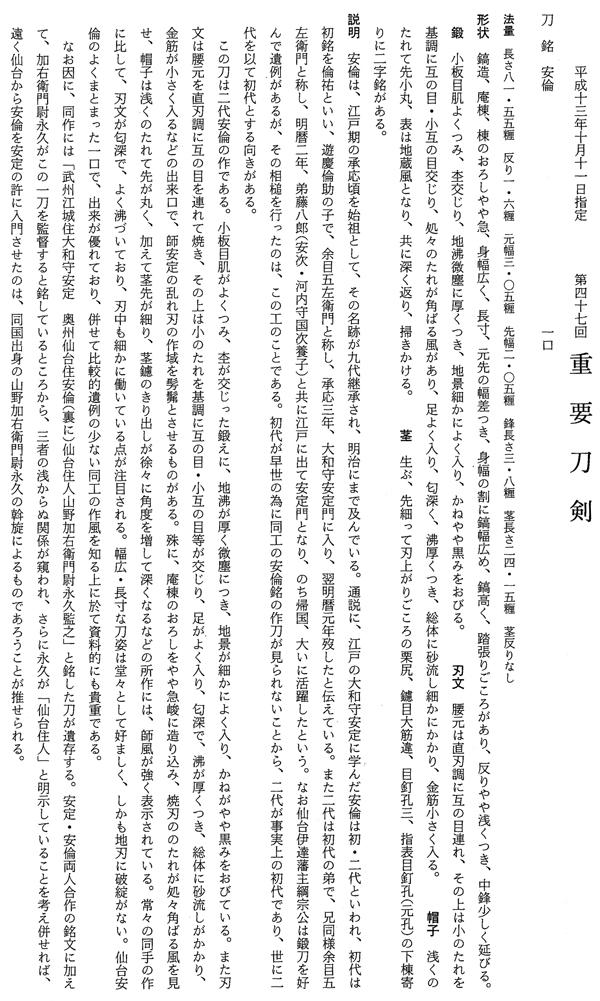 日本刀、重要刀剣、安倫、図譜解説
