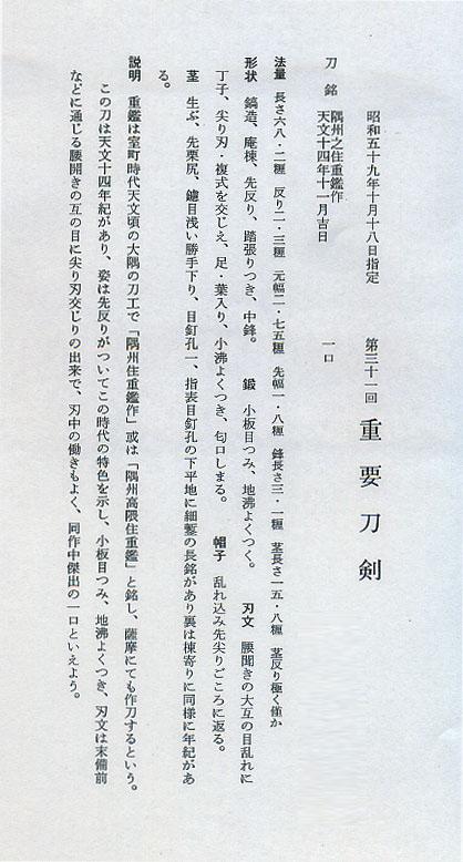 日本刀、重要刀剣、図譜