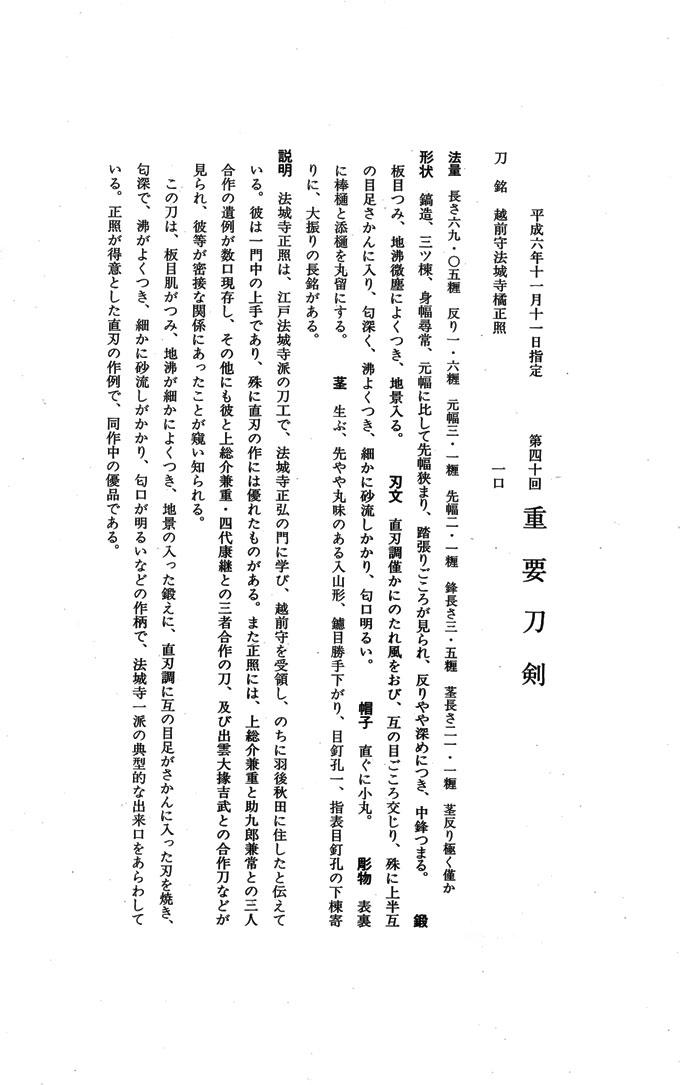 日本刀、重要刀剣、越前守法城寺正照、図譜解説