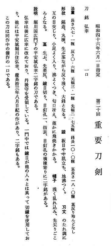 日本刀、重要刀剣、弘幸、図譜解説